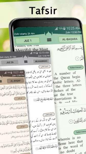 دانلود Quran Majeed Full 5.2.1b نسخه کامل قرآن مجید اندروید