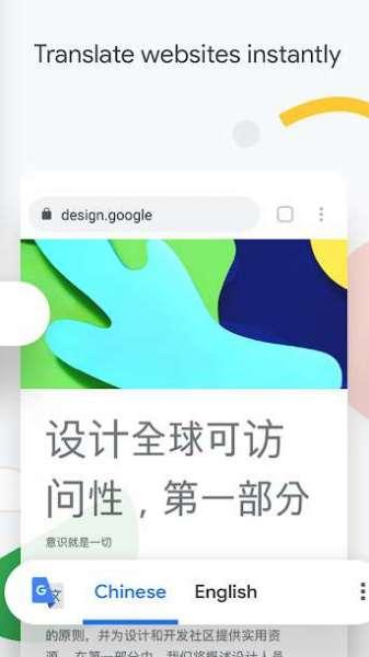 دانلود Google Chrome 91.0.4472.54 برنامه گوگل کروم برای اندروید