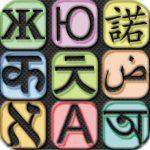Learn with Talking Translator Pro