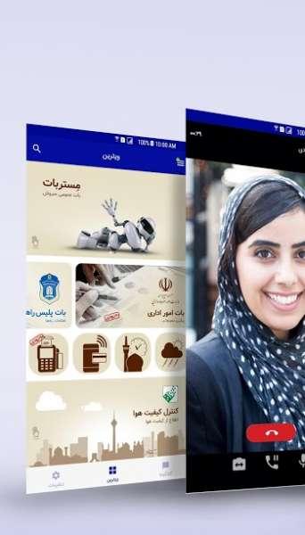 دانلود Soroush Messenger Plus 3.17.7 پیام رسان سروش اندروید