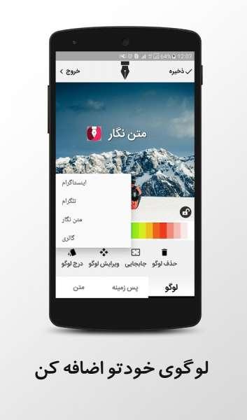 دانلود Matn Negar 7.4.0 برنامه نوشتن متن بر روی عکس