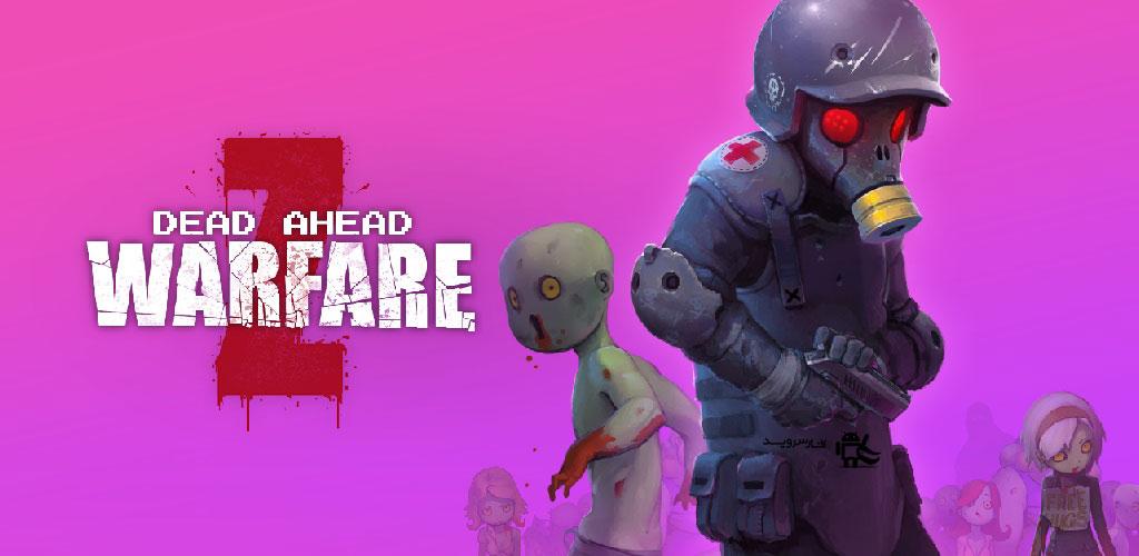 دانلود Dead Ahead: Zombie Warfare 2.9.2 بازی اکشن مردگان پیشرو: جنگ زامبی ها اندروید + مود