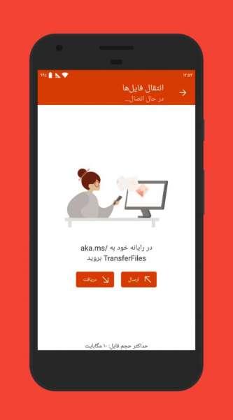 دانلود Microsoft Office Mobile 16.0.14430.20246 نسخه رسمی مایکروسافت آفیس برای اندروید
