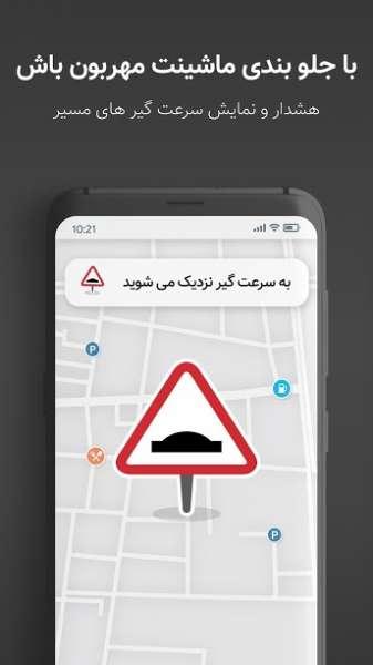 دانلود Neshan 9.8 برنامه مسیریاب سخنگوی فارسی اندروید