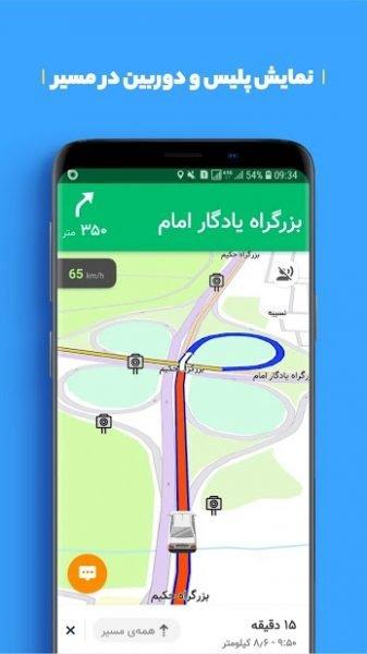 """دانلود Balad 4.37.3 نقشه و مسیریاب فارسی """"بلد"""" اندروید"""