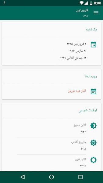 دانلود Persian Calendar 6.7.0 برنامه تقویم فارسی 1399 اندروید