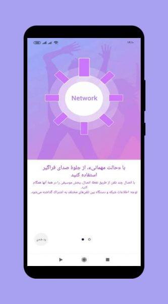دانلود Huawei Music 12.11.18.100 موزیک پلیر هواوی مخصوص اندروید