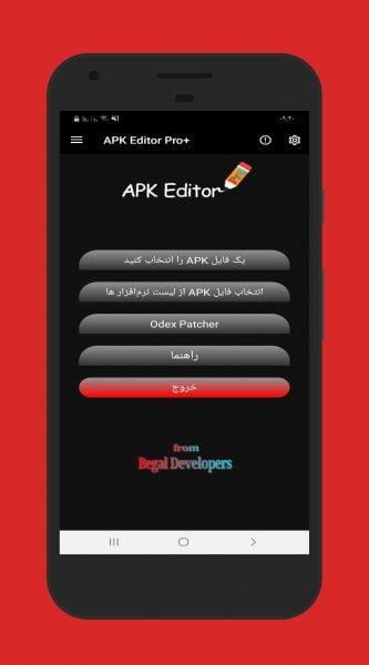 دانلود APK Editor Pro 2.3.7 برنامه ویرایش فایل Apk  اندروید + مود