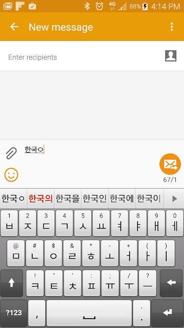 دانلود Smart Keyboard PRO 4.24.0 بهترین کیبورد با پشتیبانی از زبان فارسی اندروید