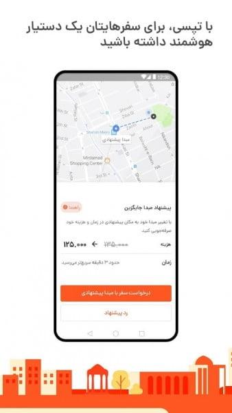 دانلود TAP30 4.2.3 اپلیکیشن تاکسی اینترنتی تپسی اندروید
