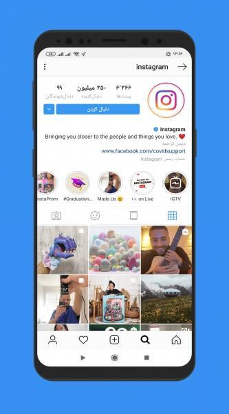 دانلود Instagram Pro 7.70 بهترین اینستاگرام مود شده اندروید