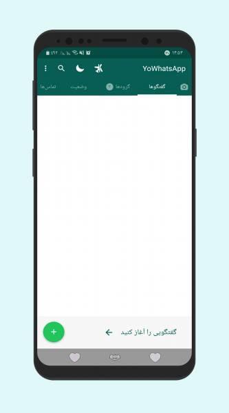 دانلود YoWhatsApp 8.95 بهترین واتس اپ مود اندروید