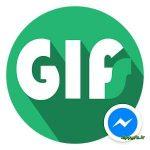دانلود GIFs 1.5 مجموعه تصاویر گیف آماده اندروید